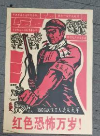 宣傳畫 紅色恐怖萬歲 印刷品