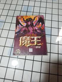 魔王(3):迷城地下城与勇士