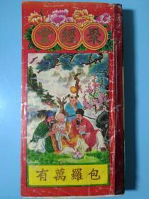 聚经堂,包罗万有(1988年)