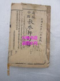(新编分类)秋水轩句解尺牍(卷一至卷四)共4册——1927年第3版