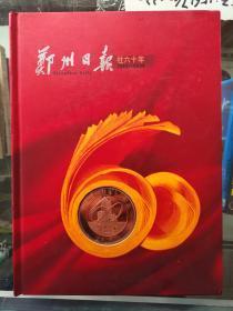 郑州日报社六十年