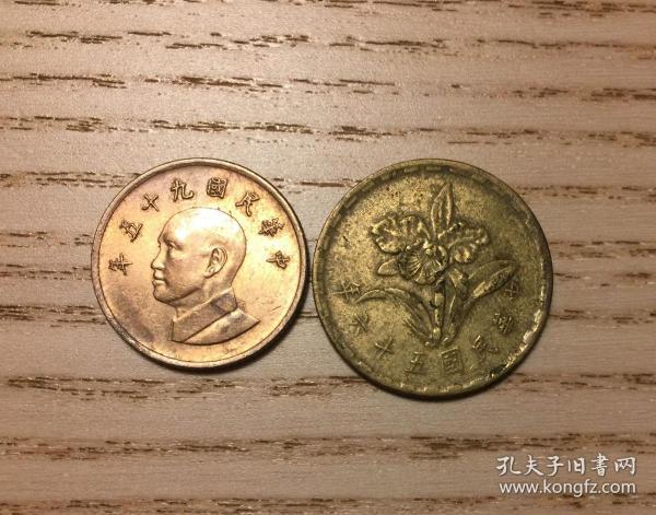 老臺幣兩枚五角壹圓