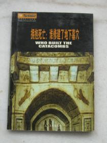 拥抱死亡:谁修建了地下墓穴