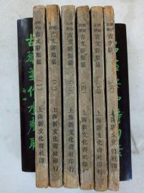 新式標點《古文辭類纂》1~6冊全  1934年4月