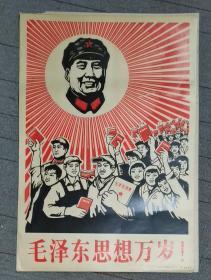 宣傳畫 毛澤東思想萬歲 印刷品