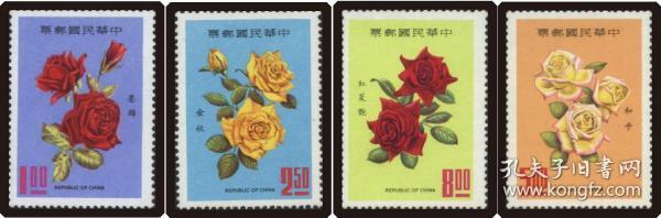 臺1969年郵票專61花卉三郵票玫瑰郵票4全