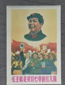 宣傳畫 毛主席是我們心中的紅太陽 印刷品