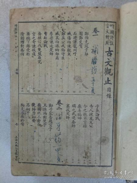 《增圖評注言文對照古文觀止》 1940年3月