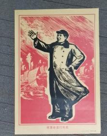 宣傳畫 將革命進行到底 印刷品