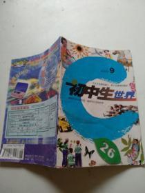 初中生世界2000/09