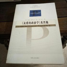人文译丛:  友爱的政治学及其他