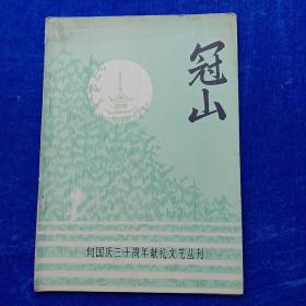 冠山  文艺丛刊   1979年  创刊号