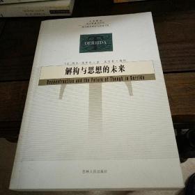 人文译丛:  解构与思想的未来