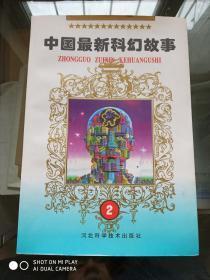 中国最新科幻故事2