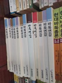 韩国围棋年鉴