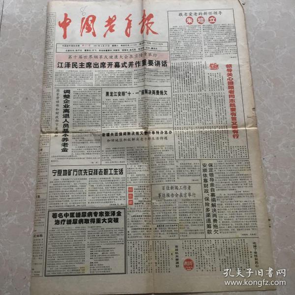 1997年8月27日中國老年報