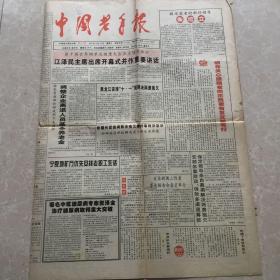 1997年8月27日中国老年报