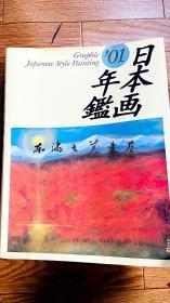 日本画年鉴/2001年/玛利亚书房 净重2公斤左右