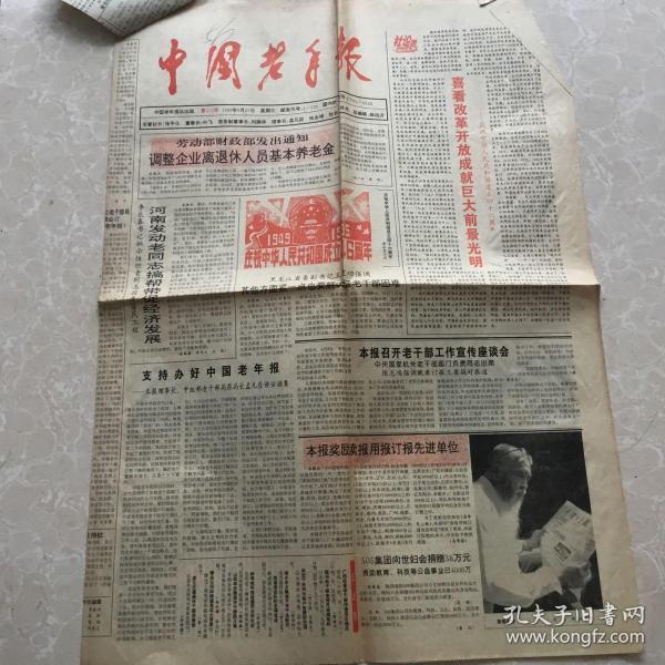 1995年9月27日中國老年報