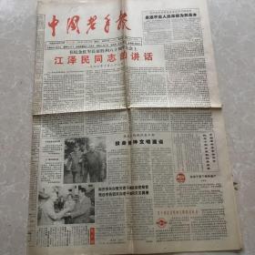 1996年10月30日中國老年報
