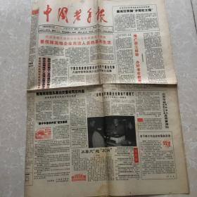 1996年1月31日中國老年報