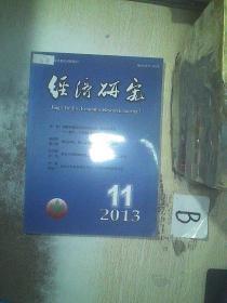 經濟研究2013 11