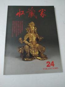 收藏家1997年8月总24期
