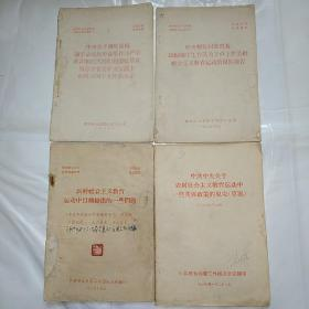 农村社会主义教育运动文件