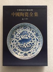 中国陶瓷全集11 元(下)