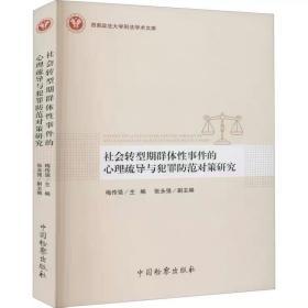 社会转型期群体性事件的心理疏导与犯罪防范对策研究 中国检察出版社