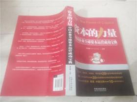 榜样:中国企业向世界级企业学什么