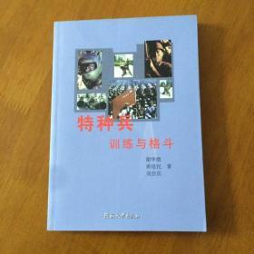 特种兵训练与格斗  谢华微  河南大学出版社