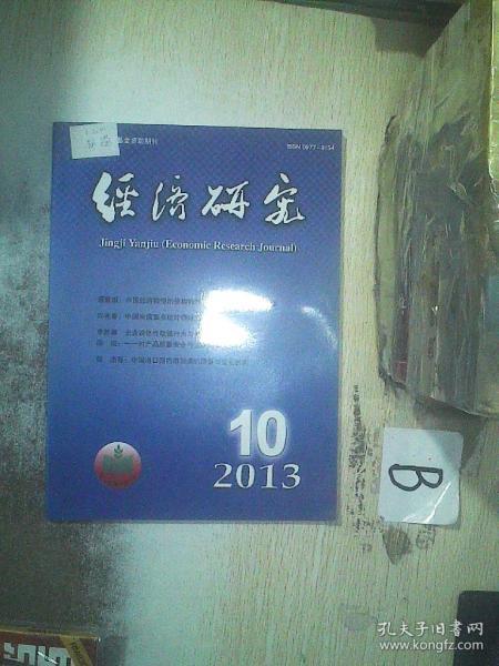 經濟研究2013 10   .