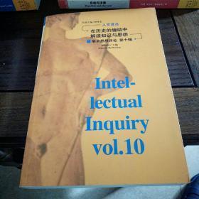 人文译丛:  在历史的缠绕中解读知识与思想