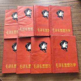 毛泽东思想万岁 1--8卷 红皮 封面带木刻主席头像 漂亮