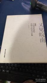 又见皖南:2008中国国家画院范扬工作室写生集