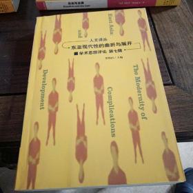 人文译丛: 东亚现代性的曲折与展开