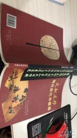 文献名邦:剑川历代书画选