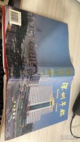深圳年鉴1997