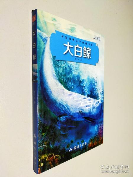 名家动物文学典藏书系:大白鲸