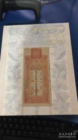 拍卖会 2013北京保利春拍 精贝百朋 纸钞 邮品 机制币 古钱