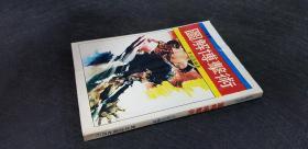 二手】圖解搏擊術-西北出版社-李紹昌-32開144頁-1977-7品0.3千克