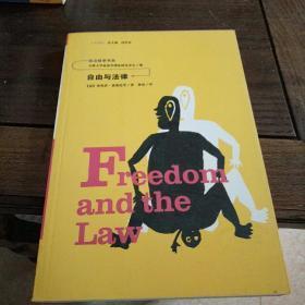 人文译丛:  自由与法律