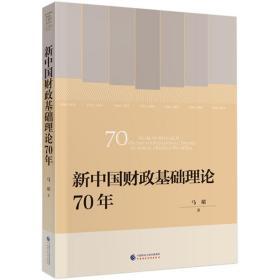 新中国财政基础理论70年