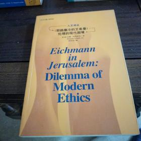 《耶路撒冷的艾希曼》:伦理的现代困境:人文译丛