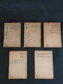 清末民國時期《叅星秘要諏吉便覽》五本一套,帶原書夾,風水地理,占卜吉兇,圖片很多,品相很好,內容豐富,保老保真,品相一流,喜歡的私聊。