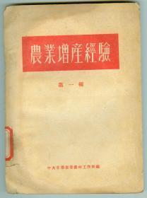 25开56年初版《农业增产经验》(第一辑)