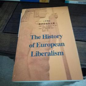 人文译丛: 欧洲自由主义史