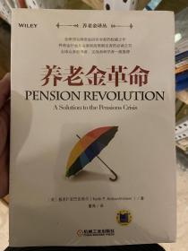 養老金革命(養老金譯叢)