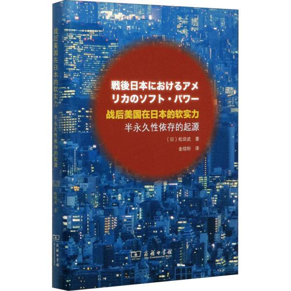 战后美国在日本的软实力——半永久性依存的起源